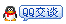 qq在线交谈